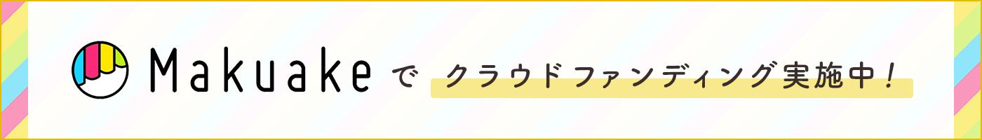 Makuakeでクラウドファンディング実施中!